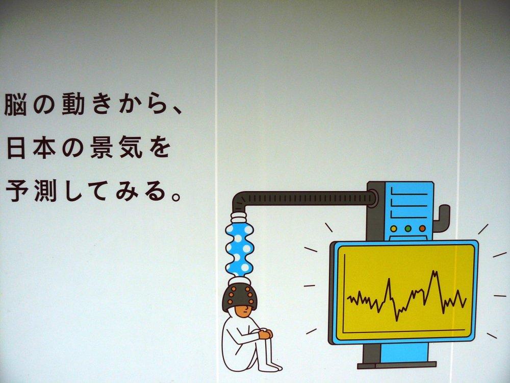 Тоговый центр делит здание с Токийским университетом науки
