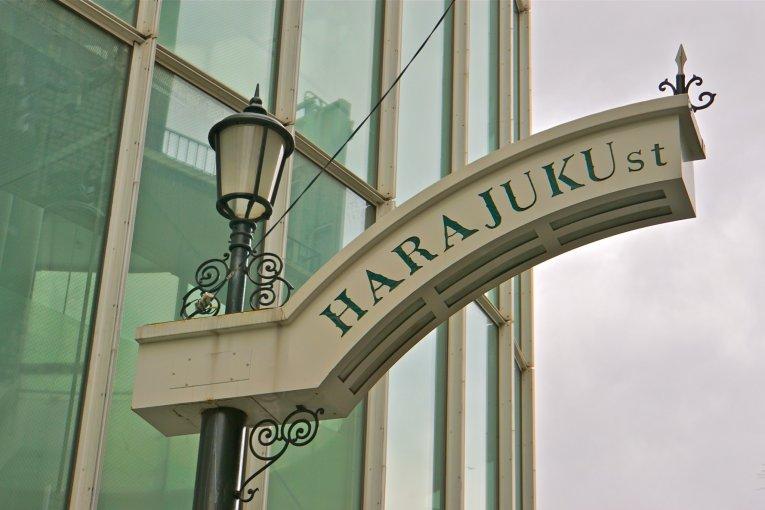 Harajuku Streetwear Brand Fashion