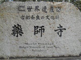 "Yakushiji is one of the ""Historic Monuments of Ancient Nara"" World Heritage Site."