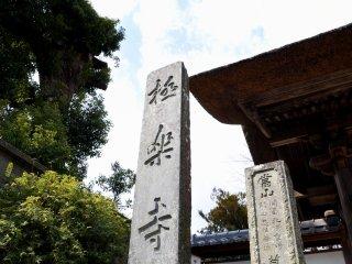 極楽寺の石碑