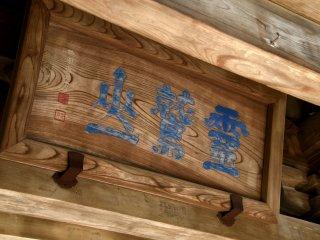 青文字で扁額に書かれた山号「霊鷲山 ( りょうじゅさん )」