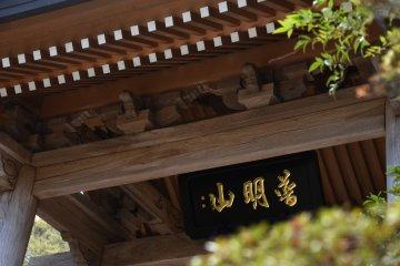 Đường đến đền Jojuin ở Kamakura