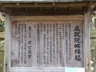 山門前に掲げられた成就院略縁起を記す木札