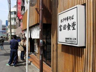 Outside Tomita Shokudou