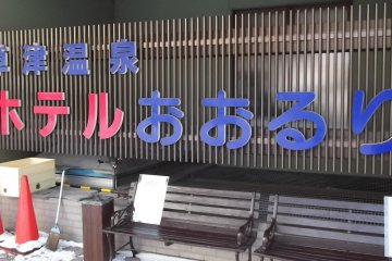 <p>The big Japanese name sign</p>