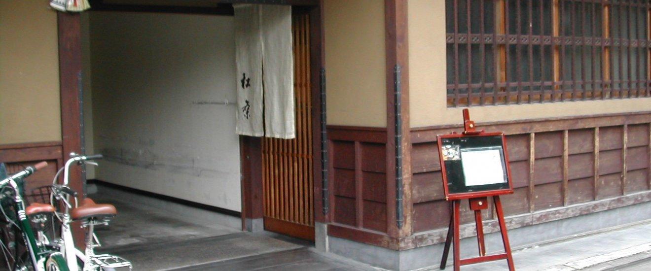 松粂入り口
