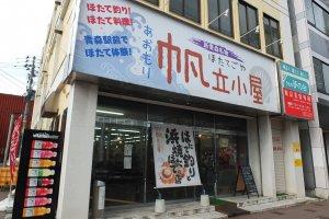 ทางเข้าด้านหน้าร้าน เมื่อเดินออกมาจากสถานีรถไฟ JR Aomori จะมองเห็นได้โดยทันที