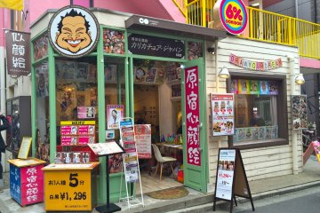<p>The entrance to Caricature Japan in Harajuku</p>