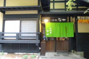 Ajidokoro Naka