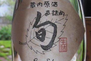 Shun Sake - their order only sake