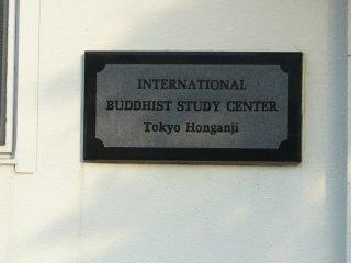 При храме также работает Международный центр изучения буддизма