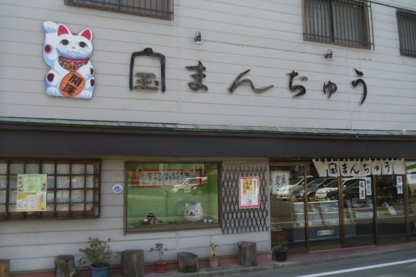 Takara Manjuu, nổi tiếng với món manjuu chân mèo