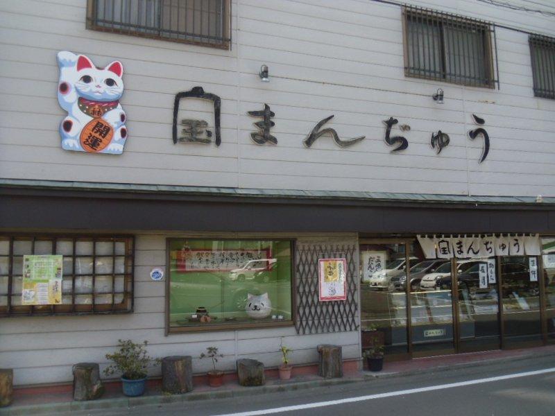 <p>Takara Manjuu, famous for its cat paw manjuu</p>