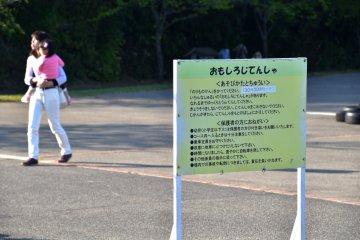 오모시로 지텐샤(즐거운 자전거)는 30분당 300엔이다. 이 게시판의 윗부분은 히라가나에서 아이들을 위해 쓰여진다.