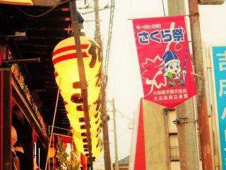 Otawara holds a Sakura festival each year in April.