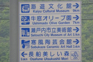 Road sign telling you the places you need to visit while in Setouchi city