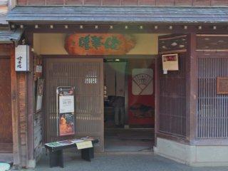 Futokoro-hanaro, a long established teashop