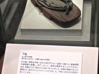 A geta sandal found among the ruins: Hiroshima Peace Memorial Museum