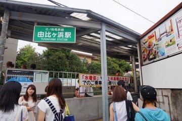 <p>바닷가가 있는 유이가하마 역</p>