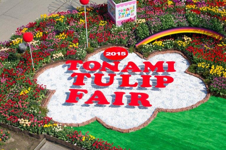 Ярмарка тюльпанов в Тонами