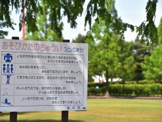 Signboard explaining how to play in the park. It's written in Hiragana for children (Hiragana is the primary Japanese letters that children learn at elementary school).