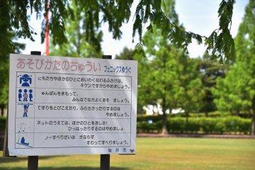 공원에서 노는 방법을 설명하는 간판. 아이들을 위해 히라가나로 쓰여졌다