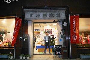 銀座熊本館離銀座地鐵站其實不會太遠,不過還是靠著google地圖才找到。