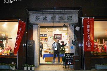 <p>銀座熊本館離銀座地鐵站其實不會太遠,不過還是靠著google地圖才找到。</p>