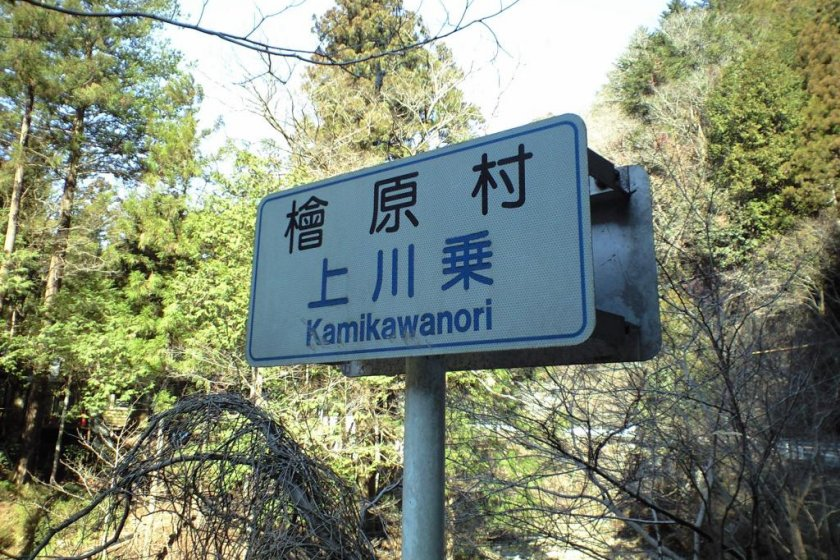 Kamikawanori: Either the beginning or the ending of the trail.