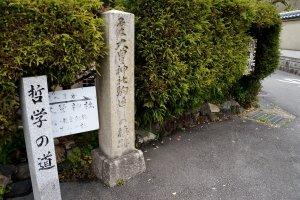 '테츠가쿠노미치'로 가는길의 이정표 :)