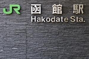 Những đường tàu đến Hakodate với tàu cao tốc.