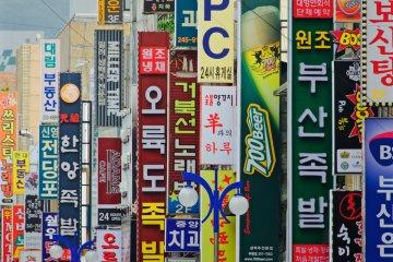 <p>Korean Hangul signage - 24 consonants and vowels in their language</p>