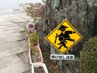 Un panneau spécial d'avertissement que l'on ne peut voir que dans ce temple