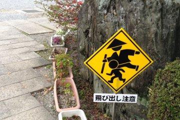 이 절에서만 볼 수 있는 특별한 경고 표지판