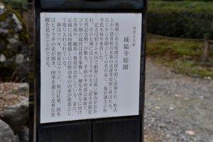 国指定名勝、城福寺庭園の説明板
