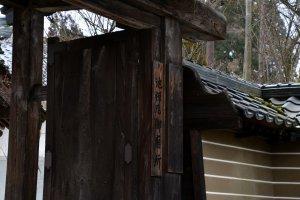 城福寺は、源頼朝の命を救った池禅尼の廟所でもある