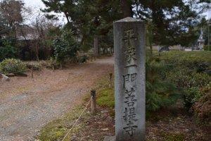 参道横に建つ「平家一門菩提寺」と書かれた石碑
