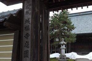 山門に掲げられた国指定名勝、城福寺庭園を表わす木札