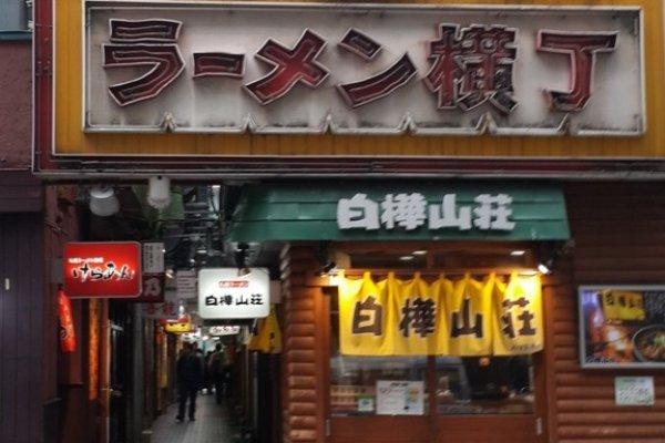 Raumen Yokocho terletak di daerah Susukino yang terkenal dengan sebutan Raumen Alley. Konon kabarnya raumen ini sudah turun temurun, meskipun hanya sebuah kedai kecil. Namun namanya sudah tersohor di seluruh dunia. Para pelancong yang berkunjung ke Sapporo, sebagian besar akan mencari Raumen Yokocho ini. Sayapun tak ketinggalan untuk mencicipi, meskipun tidak mudah menemukan lokasi Raumen Yokocho, dengan bertanya kepada penduduk lokal akhirnya kutemukan juga. Seperti biasanya orang-orang Jepang sangatlah baik dan tulus dalam menolong pendatang. Arigato Gozaimasu.