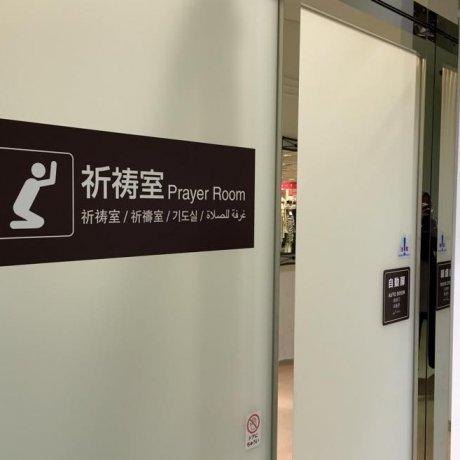 Prayer Room at Takashimaya Shinjuku