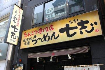 <p>Storefront in Shibuya</p>