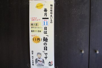 <p>Every month on the 11th is &#39;men-no-hi&#39;, or ramen day &ndash; a large serving of noodles is available for just 11 yen (usually 108 yen)</p>