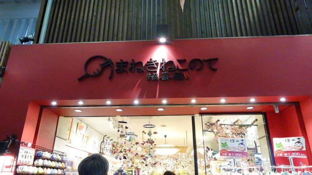 หน้าร้านชิริเม็น ไซคุคัน (chirimen zaikukan)