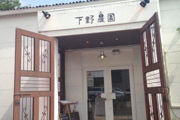 <p>Restaurant Entrance</p>