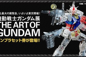 The Art of Gundam, exhibiting at Mori Arts Center in Roppongi, Tokyo, from July 18th to September 27th