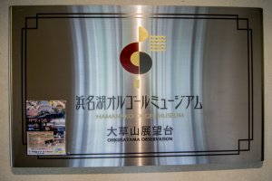When alighting the Kanzanji Ropeway, this sign welcomes you to the Hamanako Orgel Museum.