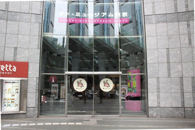 <p>Advertising Museum Tokyo</p>