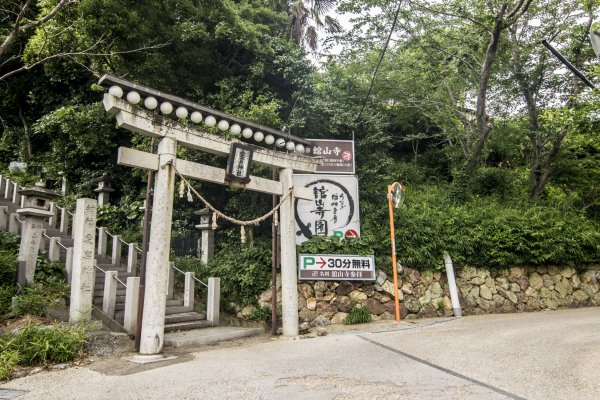 The entrance tori to Kanzanji Temple. This small entry leads to a whole new world of sights to behold.