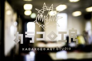 Classrooms on the 3rd floor of Karakoro Art Studio. You can take part in various handcraft classes here.