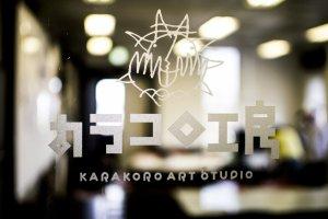 Kelas-kelas kerajinan tangan ada di lantai 3 Karakoro Art Studio. Anda dapat mengikuti berbagai kelas kerajinan tangan di sini.